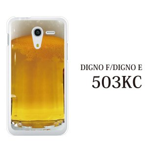 503KC DIGNO F 503kc ケース カバー ビール TYPE01|kintsu