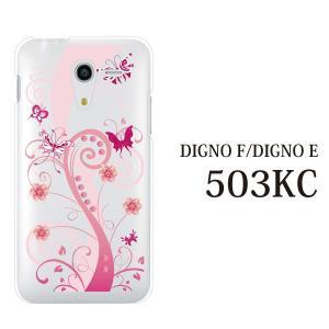 503KC DIGNO F 503kc ケース カバー ピンキッシュ・バタフライ 蝶々|kintsu