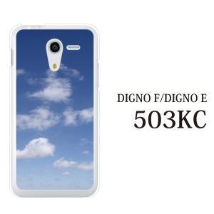 503KC DIGNO F 503kc ケース カバー スカイ 空|kintsu