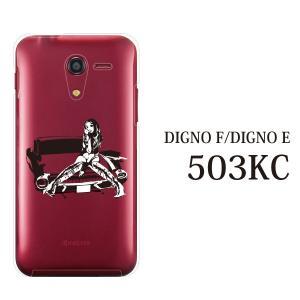 503KC DIGNO F 503kc ケース カバー スマ...