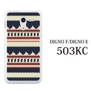 503KC DIGNO E 503kc ケース カバー スマホケース スマホカバー ニット風 デザイン TYPE1|kintsu