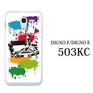 503KC DIGNO E 503kc ケース カバー スマ...