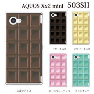 ■対応機種 SoftBank ソフトバンクの AQUOS Xx2 mini 503SH 専用のクリア...