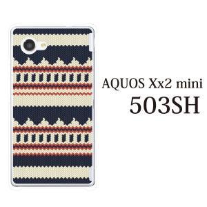 AQUOS Xx2 mini 503sh ケース カバー スマホケース スマホカバー ニット風 デザイン TYPE1|kintsu