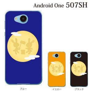 スマホケース 507SH Android One 507sh ケース カバー 月うさぎ|kintsu