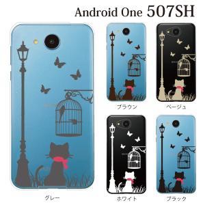 スマホケース 507SH Android One 507sh ケース カバー キャット ストリート 猫 クリア|kintsu