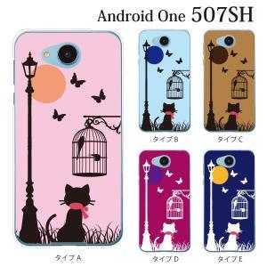 スマホケース 507SH Android One 507sh ケース カバー キャット ストリート 猫 カラー|kintsu