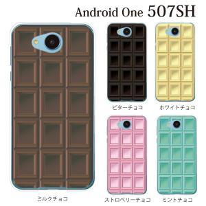 ■対応機種 SIMフリー/Y!mobileの Android One 507SH 専用のクリアカバー...