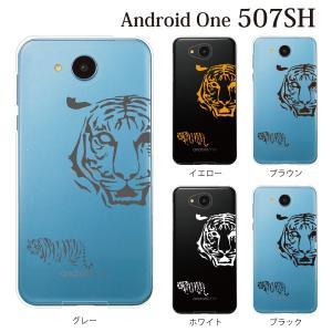 スマホケース 507SH Android One 507sh ケース カバー タイガー 虎 アニマル|kintsu