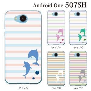 スマホケース 507SH Android One 507sh ケース カバー パステルボーダー柄 イルカ|kintsu