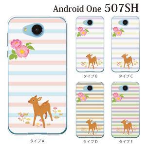 スマホケース 507SH Android One 507sh ケース カバー パステルボーダー柄 小鹿|kintsu