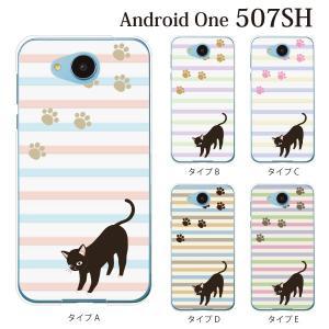 スマホケース 507SH Android One 507sh ケース カバー パステルボーダー柄 黒猫|kintsu
