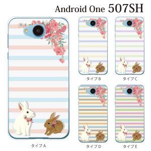 スマホケース 507SH Android One 507sh ケース カバー パステルボーダー柄 うさぎ|kintsu
