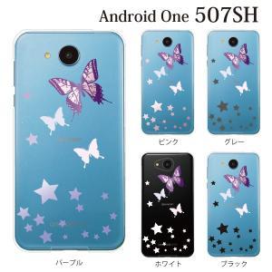 スマホケース 507SH Android One 507sh ケース カバー 輝く星とバタフライ kintsu