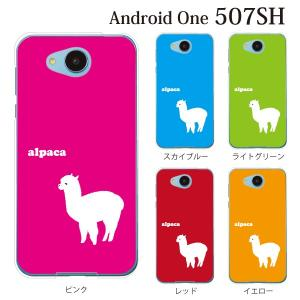 スマホケース 507SH Android One 507sh ケース カバー アルパカ alpaca アニマル 動物|kintsu
