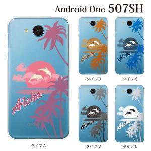 スマホケース 507SH Android One 507sh ケース カバー Aloha アロハ ハワイアンビーチ|kintsu