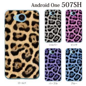 スマホケース 507SH Android One 507sh ケース カバー ヒョウ柄 レオパード|kintsu