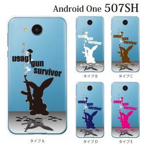 スマホケース 507SH Android One 507sh ケース カバー ウサギ・ガンサバイバー クリア|kintsu