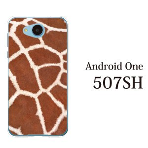 スマホケース 507SH Android One 507sh ケース カバー キリン柄 アニマル/|kintsu