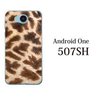 スマホケース 507SH Android One 507sh ケース カバー マサイキリン|kintsu
