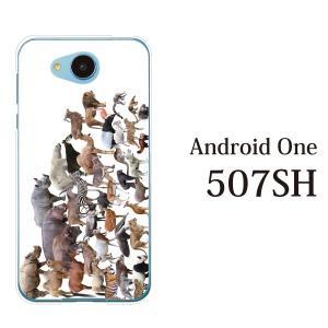 スマホケース 507SH Android One 507sh ケース カバー アニマルズ 動物/|kintsu