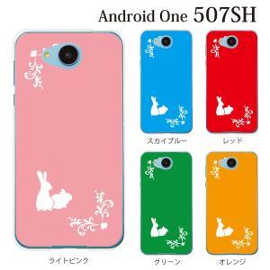 スマホケース 507SH Android One 507sh ケース カバー スマホケース スマホカバー 2匹のうさぎ TYPE1ウサギ|kintsu