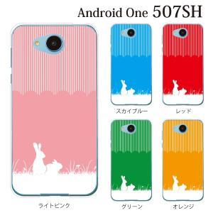 スマホケース 507SH Android One 507sh ケース カバー スマホケース スマホカバー 2匹のうさぎ TYPE2 ウサギ|kintsu