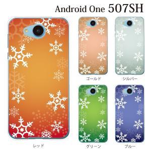 スマホケース 507SH Android One 507sh ケース カバー スマホケース スマホカバー スノウクリスタル 雪の結晶 TYPE6 kintsu