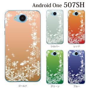 スマホケース 507SH Android One 507sh ケース カバー スマホケース スマホカバー スノウワールド カラー kintsu