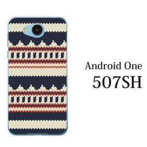 スマホケース 507SH Android One 507sh ケース カバー スマホケース スマホカバー ニット風 デザイン TYPE1|kintsu