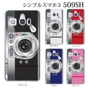 スマホケース 509SH シンプルスマホ3 509sh ケース カバー カメラ CAMERA|kintsu