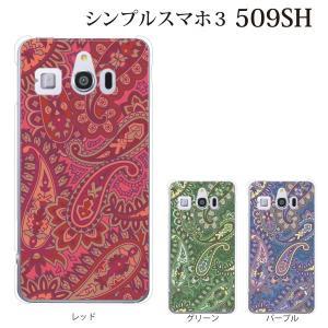 スマホケース 509SH シンプルスマホ3 509sh ケース カバー ペイズリー TYPE4|kintsu