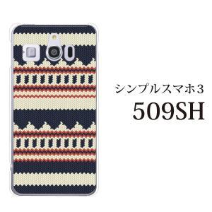 スマホケース 509SH シンプルスマホ3 509sh ケース カバー スマホケース スマホカバー ニット風 デザイン TYPE1|kintsu