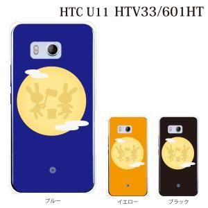 HTC U11 601HT スマホケース ケース カバー 月うさぎ|kintsu