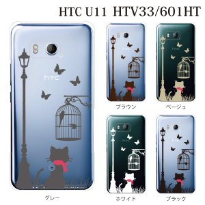 HTC U11 601HT スマホケース ケース カバー キャット ストリート 猫 クリア|kintsu