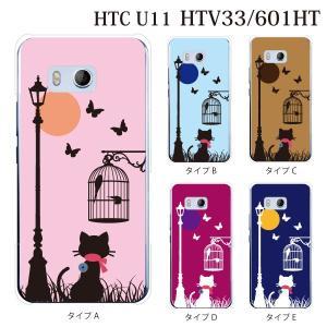 HTC U11 601HT スマホケース ケース カバー キャット ストリート 猫 カラー|kintsu