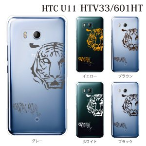 HTC U11 601HT スマホケース ケース カバー タイガー 虎 アニマル|kintsu