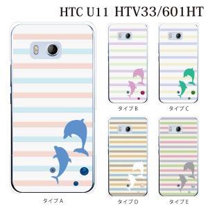 HTC U11 601HT スマホケース ケース カバー パステルボーダー柄 イルカ|kintsu