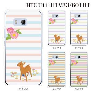 HTC U11 601HT スマホケース ケース カバー パステルボーダー柄 小鹿|kintsu