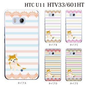 HTC U11 601HT スマホケース ケース カバー パステルボーダー柄 子犬|kintsu