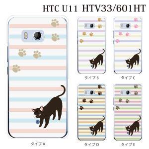 HTC U11 601HT スマホケース ケース カバー パステルボーダー柄 黒猫|kintsu