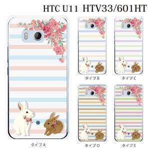 HTC U11 601HT スマホケース ケース カバー パステルボーダー柄 うさぎ|kintsu