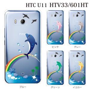 HTC U11 601HT スマホケース ケース カバー イルカと虹 ドルフィン・レインボー|kintsu