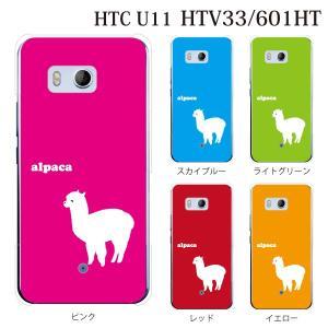 HTC U11 601HT スマホケース ケース カバー アルパカ alpaca アニマル 動物|kintsu
