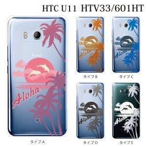 HTC U11 601HT スマホケース ケース カバー Aloha アロハ ハワイアンビーチ|kintsu