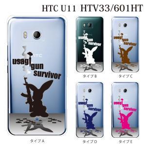 HTC U11 601HT スマホケース ケース カバー ウサギ・ガンサバイバー クリア|kintsu