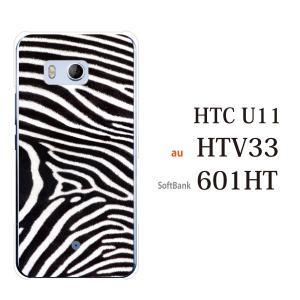 HTC U11 601HT スマホケース ケース カバー ゼブラ柄 アニマル|kintsu