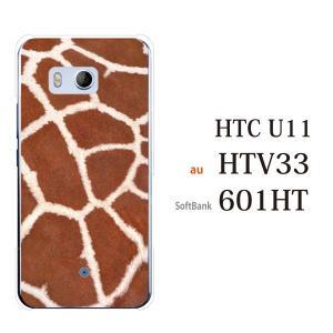 HTC U11 601HT スマホケース ケース カバー キリン柄 アニマル/|kintsu