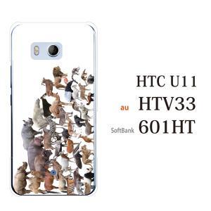 HTC U11 601HT スマホケース ケース カバー アニマルズ 動物/|kintsu