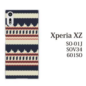 スマホケース 601SO Xperia XZ 601so ケース カバー スマホケース スマホカバー ニット風 デザイン TYPE1|kintsu
